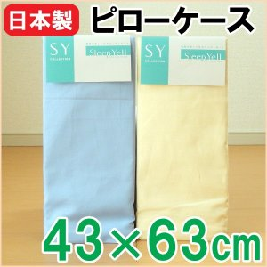 ピローケース 43×63cm 「SY collection」 洗える(日本製)|nekoronta