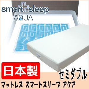 マットレス スマートスリープアクア セミダブル パラマウントベッド(日本製)|nekoronta