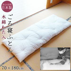 日本製 職人手作り ごろ寝布団 70×180cm お昼寝 小さい和布団|nekoronta