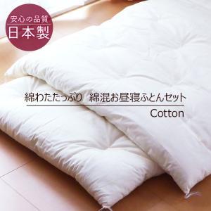 職人手作り ベビーお昼寝布団セット「きなり」無地タイプ 和布団 和綴じ仕上げ 日本製|nekoronta