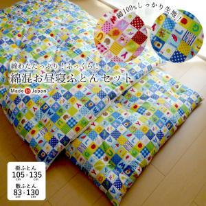 手づくり お昼寝布団セット 保育園 子ども・ベビー用和布団 日本製(ブルー)|nekoronta