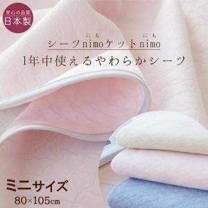 敷きシーツ ミニサイズ nimo 洗える 多目的キルトニット 洗える(日本製)|nekoronta