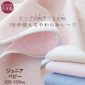 敷きシーツ ジュニア・ベビー nimo 洗える 多目的キルトニット 洗える(日本製) nekoronta