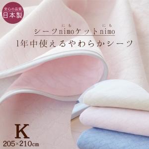 敷きシーツ キング nimo 洗える 多目的キルトニット 洗える(日本製) nekoronta