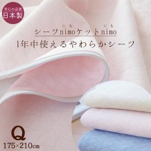 敷きシーツ クィーン nimo 洗える 多目的キルトニット 洗える(日本製) nekoronta