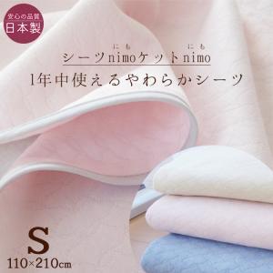 敷きシーツ シングル nimo 洗える 多目的キルトニット 洗える(日本製) nekoronta