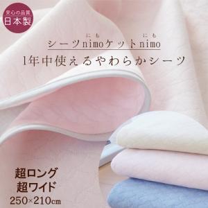 敷きシーツ 超ワイド・超ロング nimo 洗える 多目的キルトニット 洗える(日本製) nekoronta
