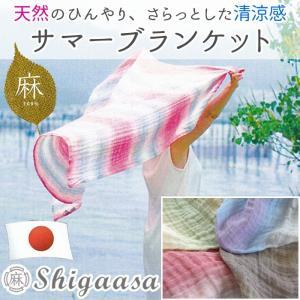 本麻サマーブランケット 95×150cm リネン&ラミー 洗える (日本製) nekoronta