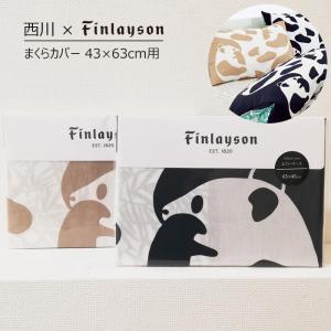 東京西川 ピローケース 43×63cm用 フィンレイソン AJATUS パンダ柄 洗える PTB2074345|nekoronta