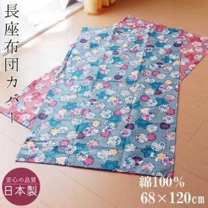 長座布団カバー 68×120cm 「しぼりうさぎ柄」和風 洗える(日本製)|nekoronta