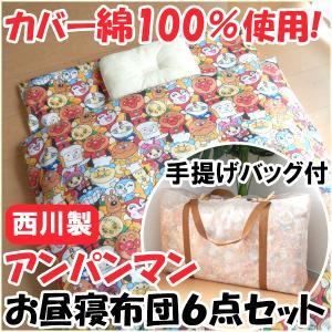 お昼寝布団セット 6点セット アンパンマン 東京西川|nekoronta