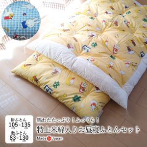 手づくり お昼寝布団セット 保育園 子ども・ベビー用和布団 日本製 特上米綿|nekoronta