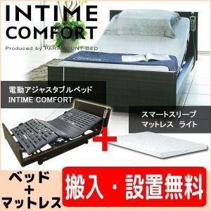パラマウントベッド INTIME COMFORT 電動ベッド シングル フレーム + マットレス/RS-6600T + MS-C310N|nekoronta