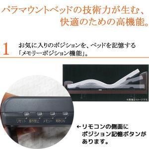 パラマウントベッド 電動ベッド マットレス付(インタイムトラスト+スマートスリープ ライト) nekoronta 03