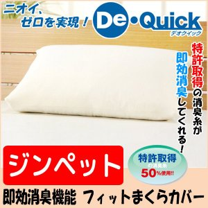 フィット枕カバー デオクイック 37×55cm(ジンペット)|nekoronta