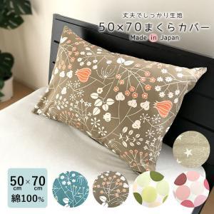 枕カバー 50×70cm ファスナータイプ 綿100% 日本製|nekoronta