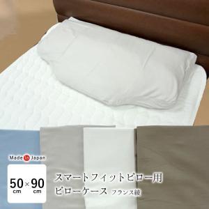 枕カバー スマートフィットピロー専用 80×43cm パラマウントベッド(日本製)|nekoronta