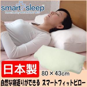 枕 スマートフィットピロー 80×43cm パラマウントベッド(日本製)|nekoronta