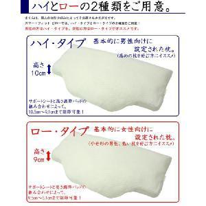 枕 スマートフィットピロー 80×43cm パラマウントベッド(日本製)|nekoronta|03