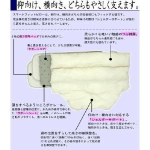 枕 スマートフィットピロー 80×43cm パラマウントベッド(日本製)|nekoronta|04