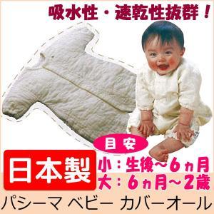 パシーマ ベビー服 カバーオール(日本製)|nekoronta