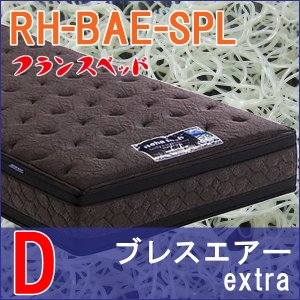 マットレス ダブル フランスベッド RH-BAE-SPL リハテック ボディコンディショニング|nekoronta