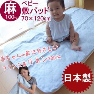 日本製 ベビー 汗取りパッド 天然繊維 麻100% 敷きパッド 70×120cm|nekoronta
