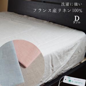 麻100% ボックスシーツ リネン ダブル 日本製 洗える|nekoronta