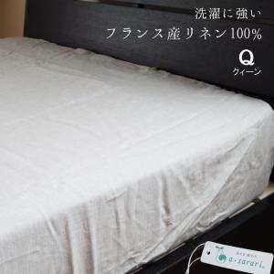 麻100% ボックスシーツ リネン クィーン 日本製 洗える|nekoronta