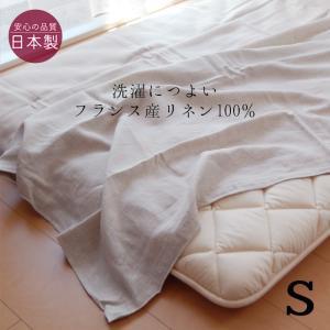 麻100% フラットシーツ シングル用 日本製 洗える リネン|nekoronta