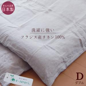 麻100% 掛け布団カバー ダブル 日本製 洗える リネン|nekoronta
