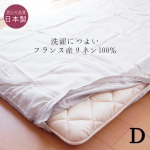 麻100% 敷き布団カバー ダブル 日本製 洗える リネン|nekoronta