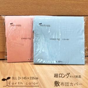 長め敷き布団カバー 145×235cm ダブル超ロング「SY collevtion」 洗える(日本製)|nekoronta