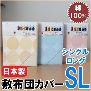 敷き布団カバー シングルロング ドット 洗える(日本製)|nekoronta