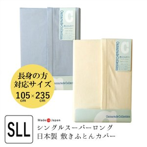 長め敷き布団カバー シングル超ロング 105×235cm(日本製)