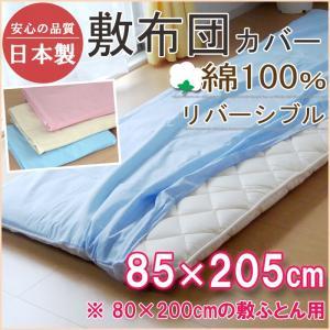 小さめ敷き布団カバー セミシングル 85×205cm 無地リバーシブル 洗える(日本製)の写真