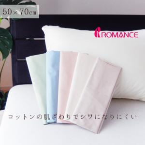 ピローケース SELLPY 50×70cm 洗える 無地(日本製)|nekoronta