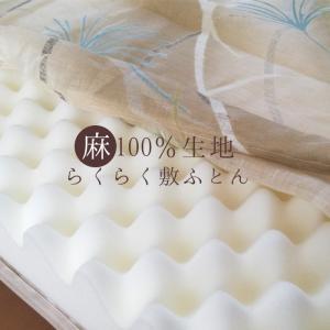らくらく敷ふとん シングル 91×200×9cm(日本製) リネン100%爽やか生地 nekoronta