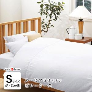 ピローケース SUPIMA 43×63cm用 43×85cm 洗える 無地(日本製)|nekoronta