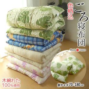 日本製 ごろ寝布団 色柄込 お昼寝小さめ敷布団 うたた寝ふとん 側サイズ70×180cm