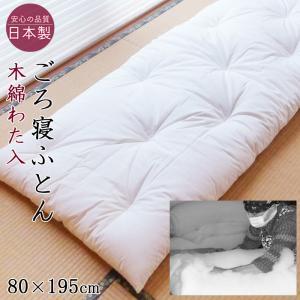 敷布団 小さい ごろ寝布団 「白」/職人手作り 和布団