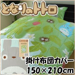 掛け布団カバー 150×210cm となりのトトロ「野いちごいっぱい」 洗える|nekoronta