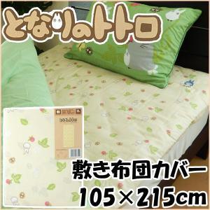 敷き布団カバー 105×215cm となりのトトロ「野いちごいっぱい」 洗える|nekoronta