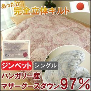 羽毛布団 「アドミラル」 シングル ハンガリー産マザーホワイトグースダウン97% ジンペット(日本製)|nekoronta