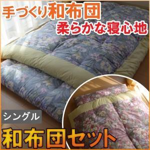 掛敷布団セット シングル 手作りサテン和布団 花柄(日本製)|nekoronta