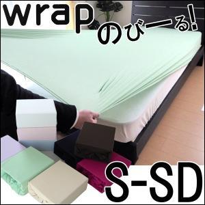 東京西川 WRAP クイックシーツ S-SD ストレッチ素材 nekoronta