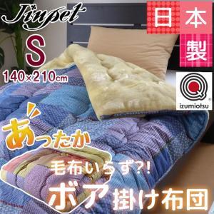 ボアふとん シングル 140×210cm 「アクト」 衿付き アクリル毛布 日本製 49181|nekoronta