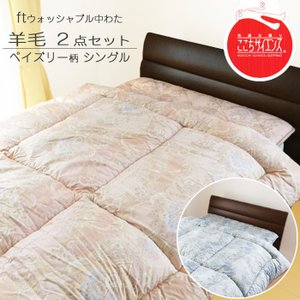羊毛布団2点セット シングル ペイズリー(日本製)|nekoronta