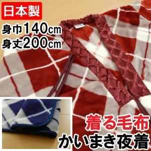 着る毛布 かいまき夜着 140×200cm アーガイル 洗える(日本製)|nekoronta