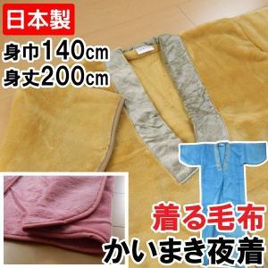 着る毛布 かいまき夜着 140×200cm 無地 洗える(日...